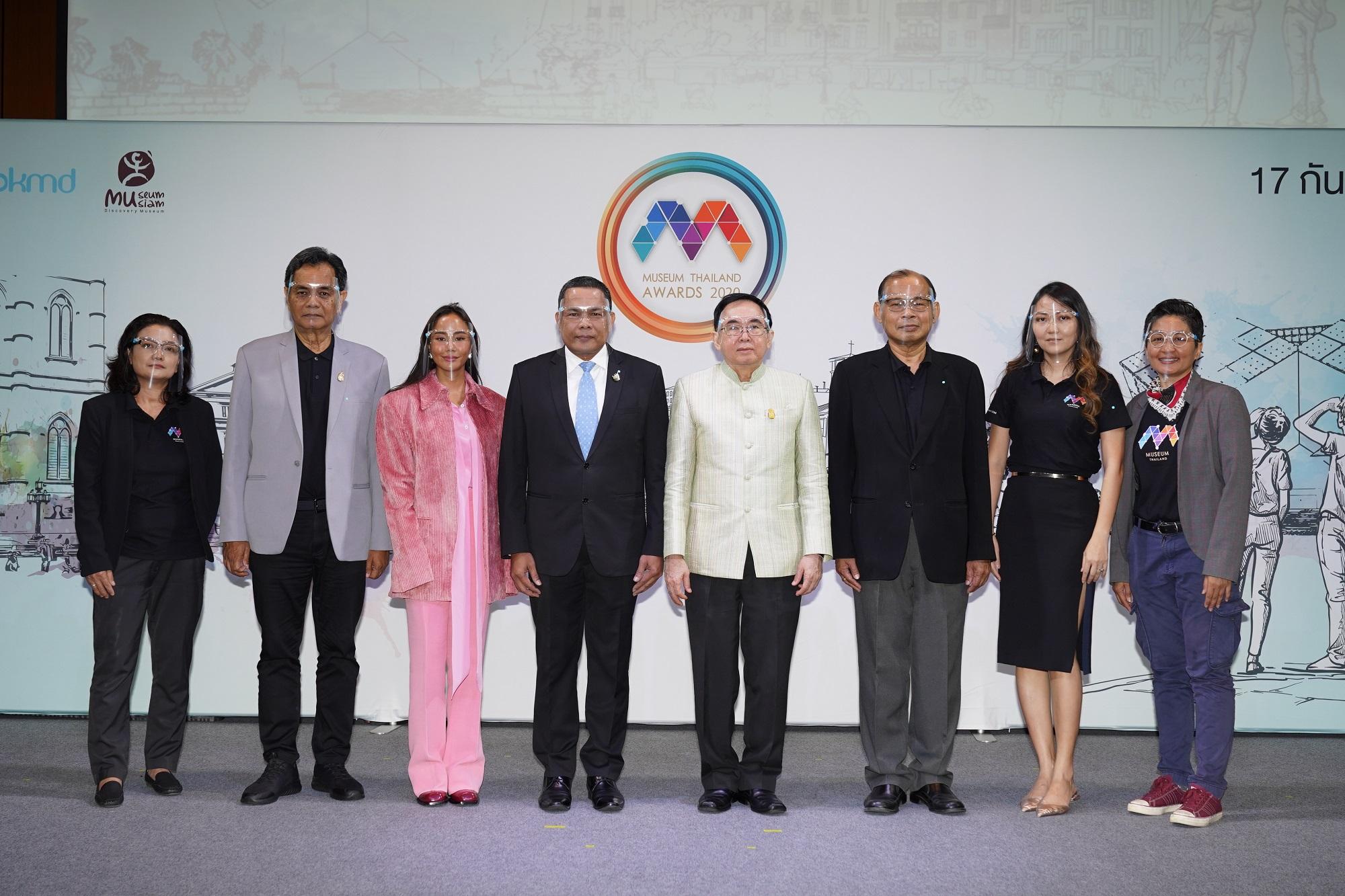 Museum Thailand Awards 2020 มิวเซียมสยาม
