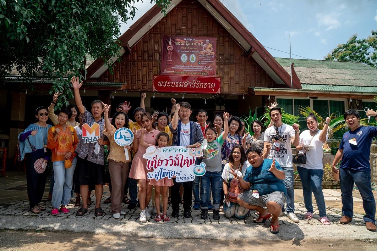 Mono Next การท่องเที่ยวแห่งประเทศไทย