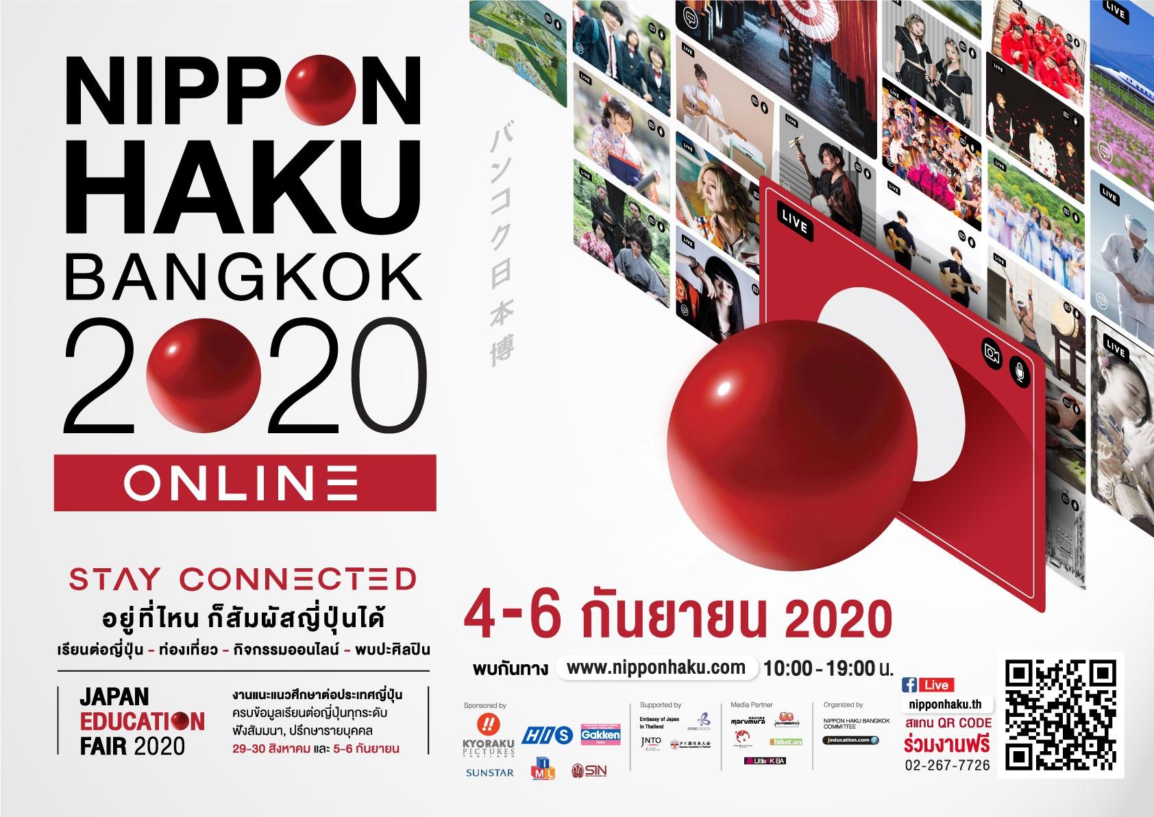 nipponhaku NIPPONHAKUBANGKOK2020 StayConnected นิปปอนฮาคุ