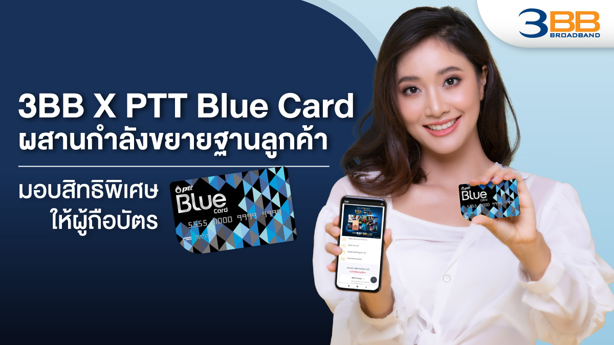 3BB GIGATainment HBO GO monomax PTT Blue card เน็ตบ้านไฟเบอร์