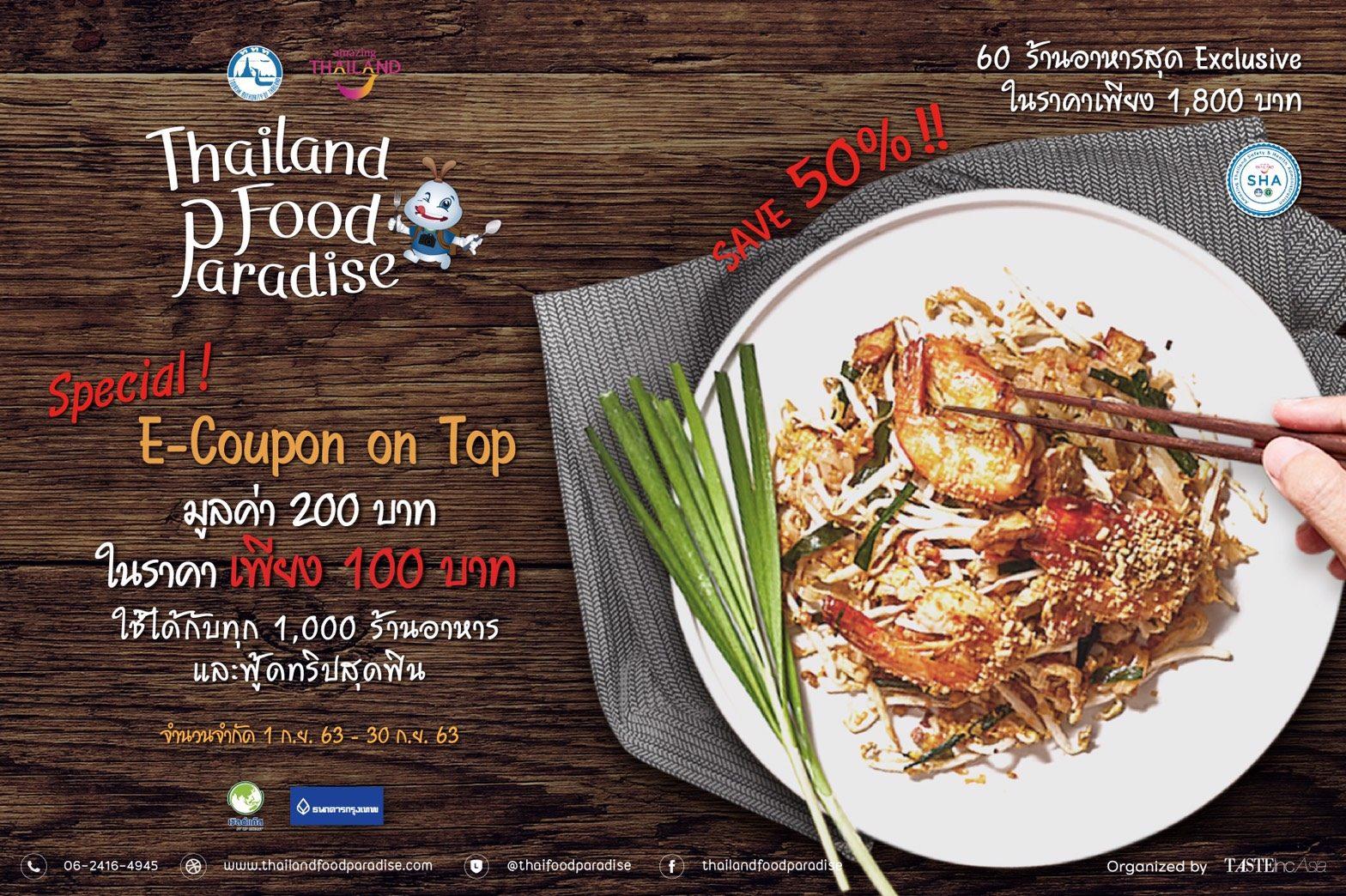 TAT ThailandFoodParadise คิดถึงอาหารจานโปรด ททท