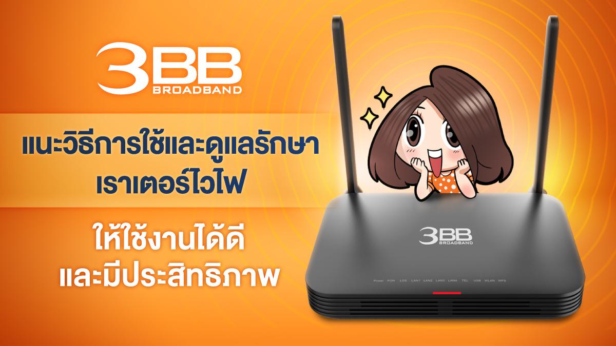 3BB Internet เน็ตบ้าน เราเตอร์ไวไฟ