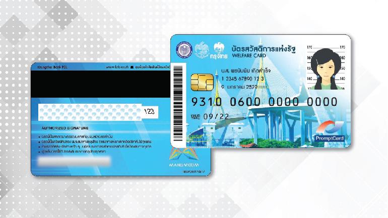 บัตรคนจน บัตรสวัสดิการแห่งรัฐ เพิ่มเงินบัตรคนจน