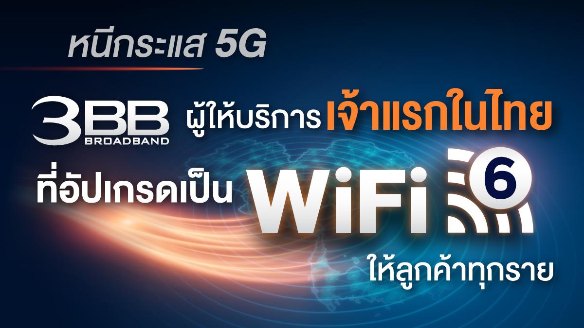 3BB 5G Internet WiFi6 เน็ตบ้าน