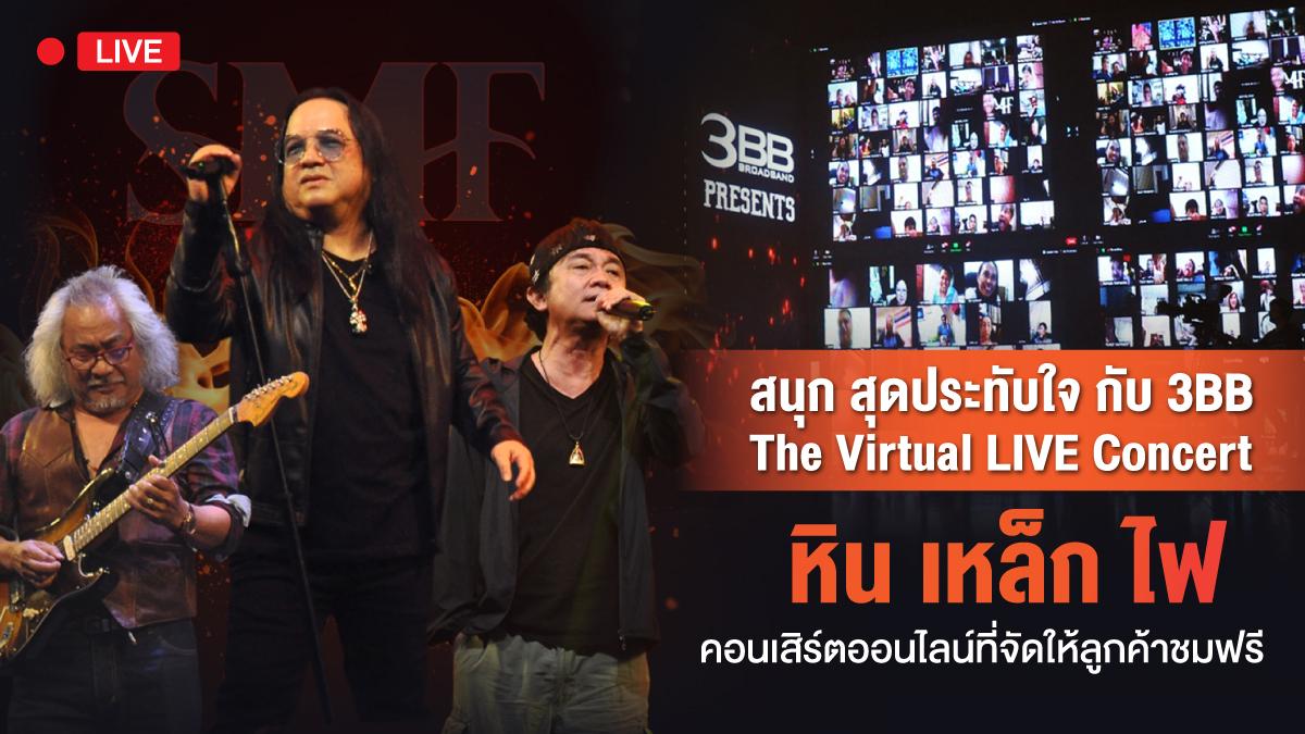 3BB Internet TheVirtualLIVEConcert คอนเสิร์ตออนไลน์ เน็ตบ้าน