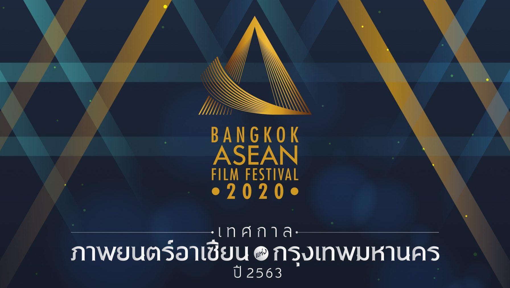 Bangkok Asian Film Festival 2020 กระทรวงวัฒนธรรม