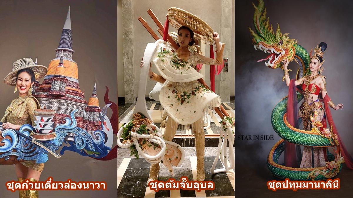 ชุดประจำจังหวัด ชุดประจำชาติ ชุดประจำชาติ มิสแกรนด์ไทยแลนด์ มิสแกรนด์ไทยแลนด์