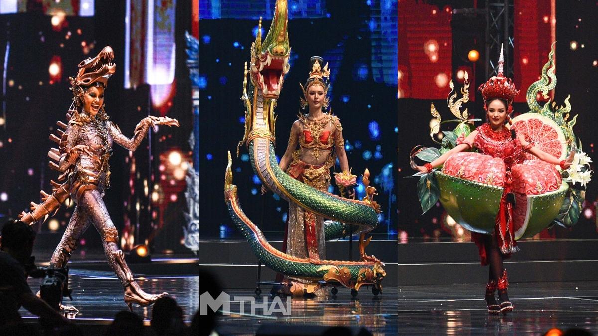 ชุดประจำชาติ ชุดประจำชาติ มิสแกรนด์ไทยแลนด์ มิสแกรนด์ไทยแลนด์ มิสแกรนด์ไทยแลนด์2020