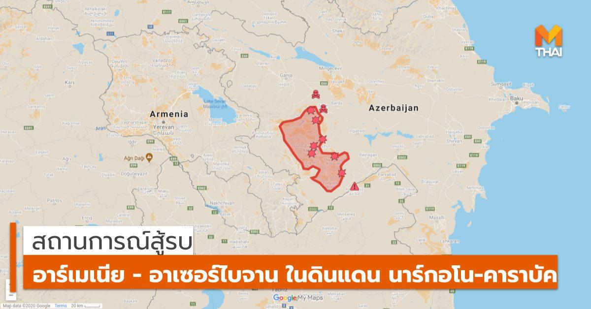 สงคราม อาร์เมเนีย อาเซอร์ไบจาน