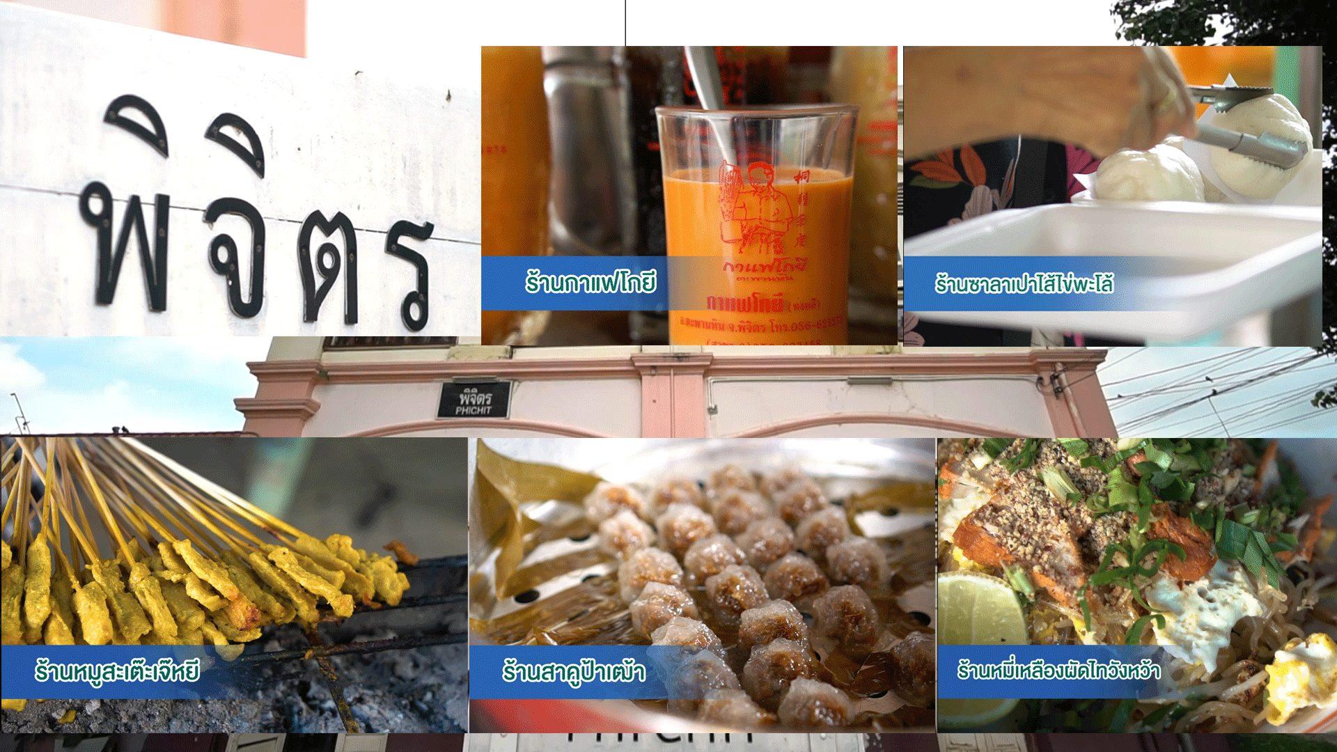 Street Food จ.พิจิตร ร้านดัง ร้านอาหารแนะนำ อาหาร