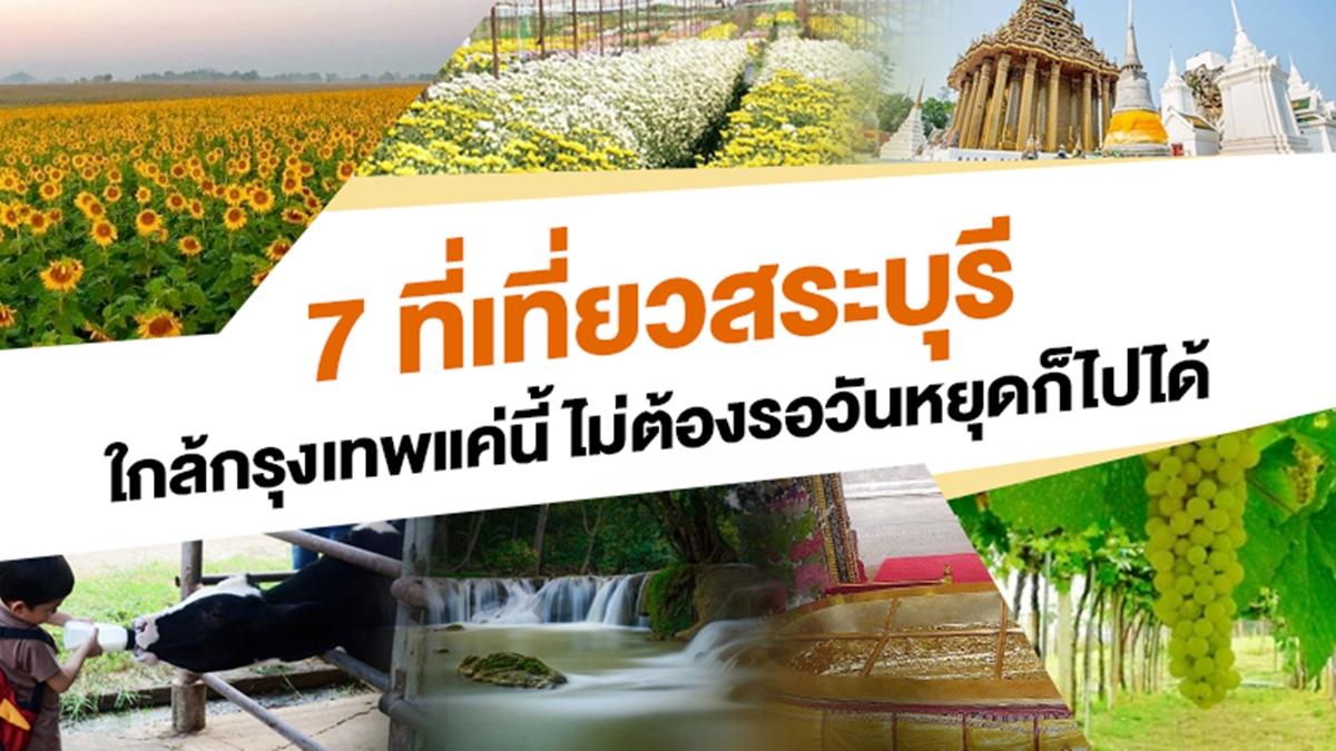 ที่เที่ยวสระบุรี เที่ยวไทย
