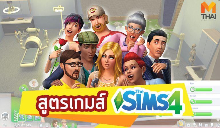 The Sims สูตรเกม