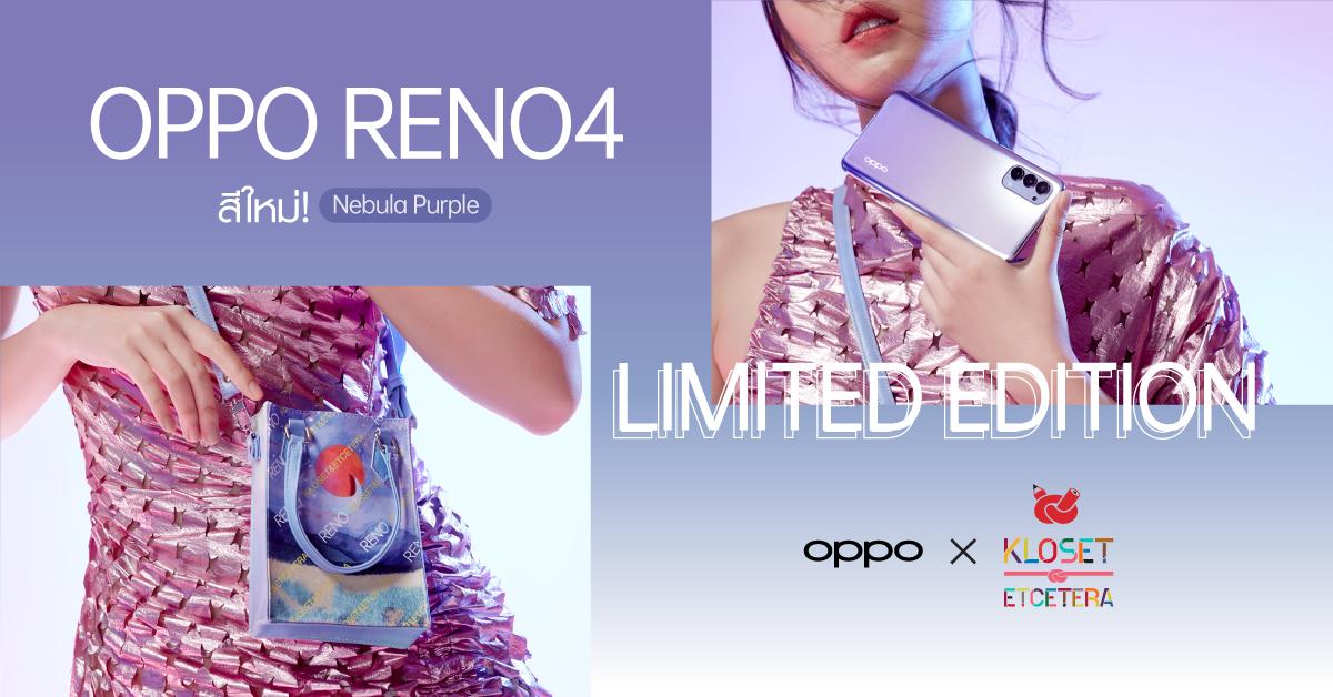 NebulaPurple Oppo Reno4 ออปโป้
