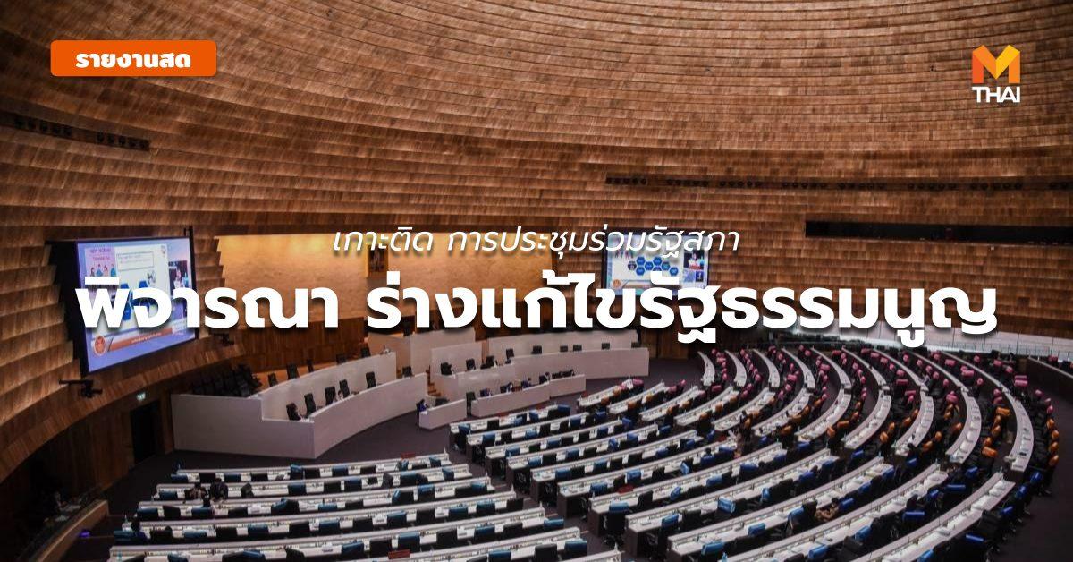 ประชุมสภา พิจารณาร่างแก้ไขรัฐธรรมนูญ