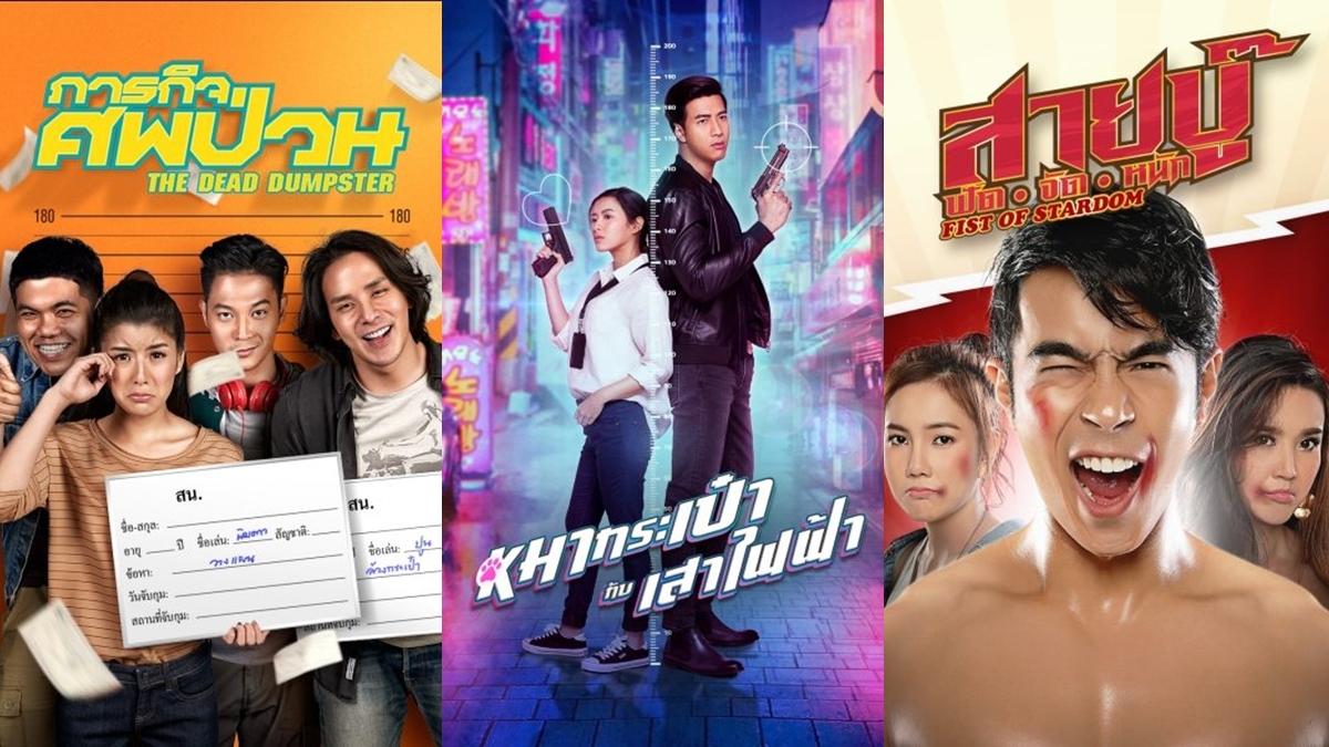 monomax ภาพยนตร์ไทย