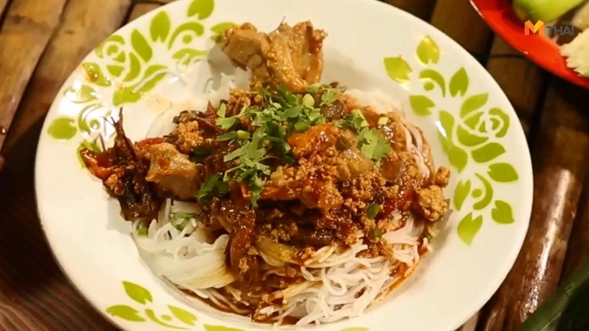 food ขนมจีนน้ำเงี้ยวซี่โครงหมู สูตรอาหาร