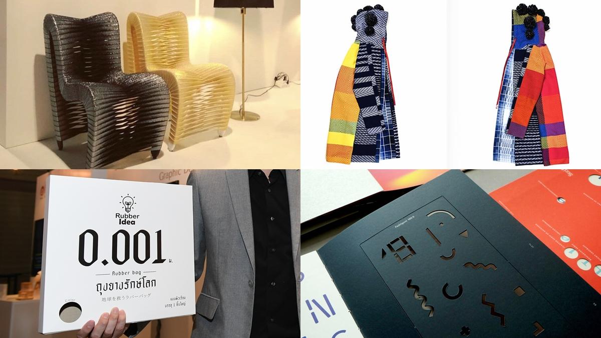 Design Excellence Award 2020 (DEmark) กรมส่งเสริมการค้าระหว่างประเทศ กระทรวงพาณิชย์ การออกแบบดี 2563
