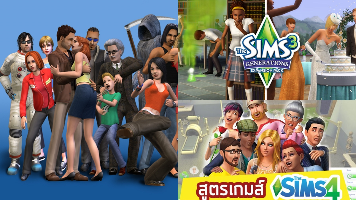 Game The Sims สูตรเกม