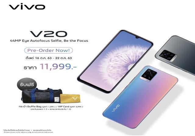 Android11 V20 Vivo วีโว่ สมาร์ตโฟน