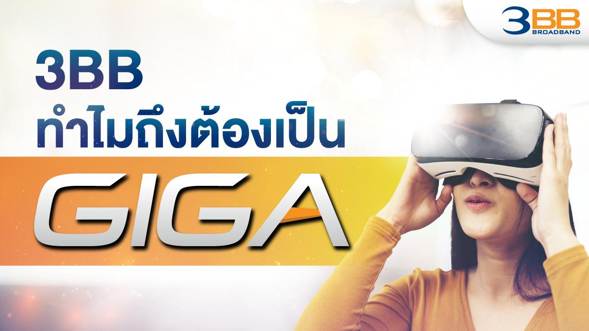 3BB Giga Internet เน็ตบ้าน
