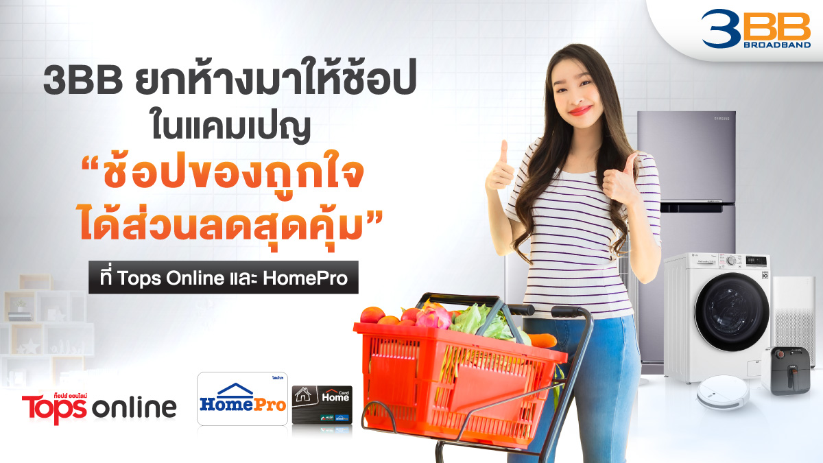 3BB HomePro Internet Tops เน็ตบ้าน