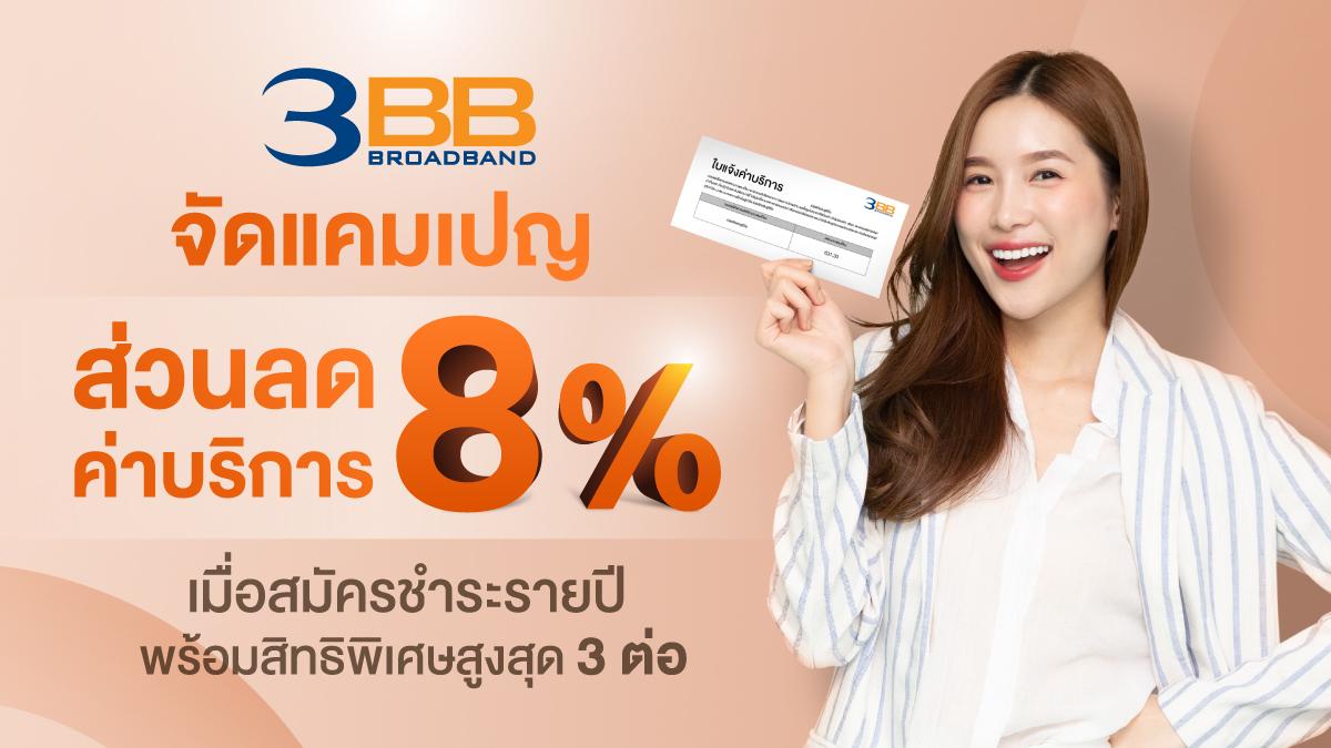 3BB Internet เน็ตบ้าน