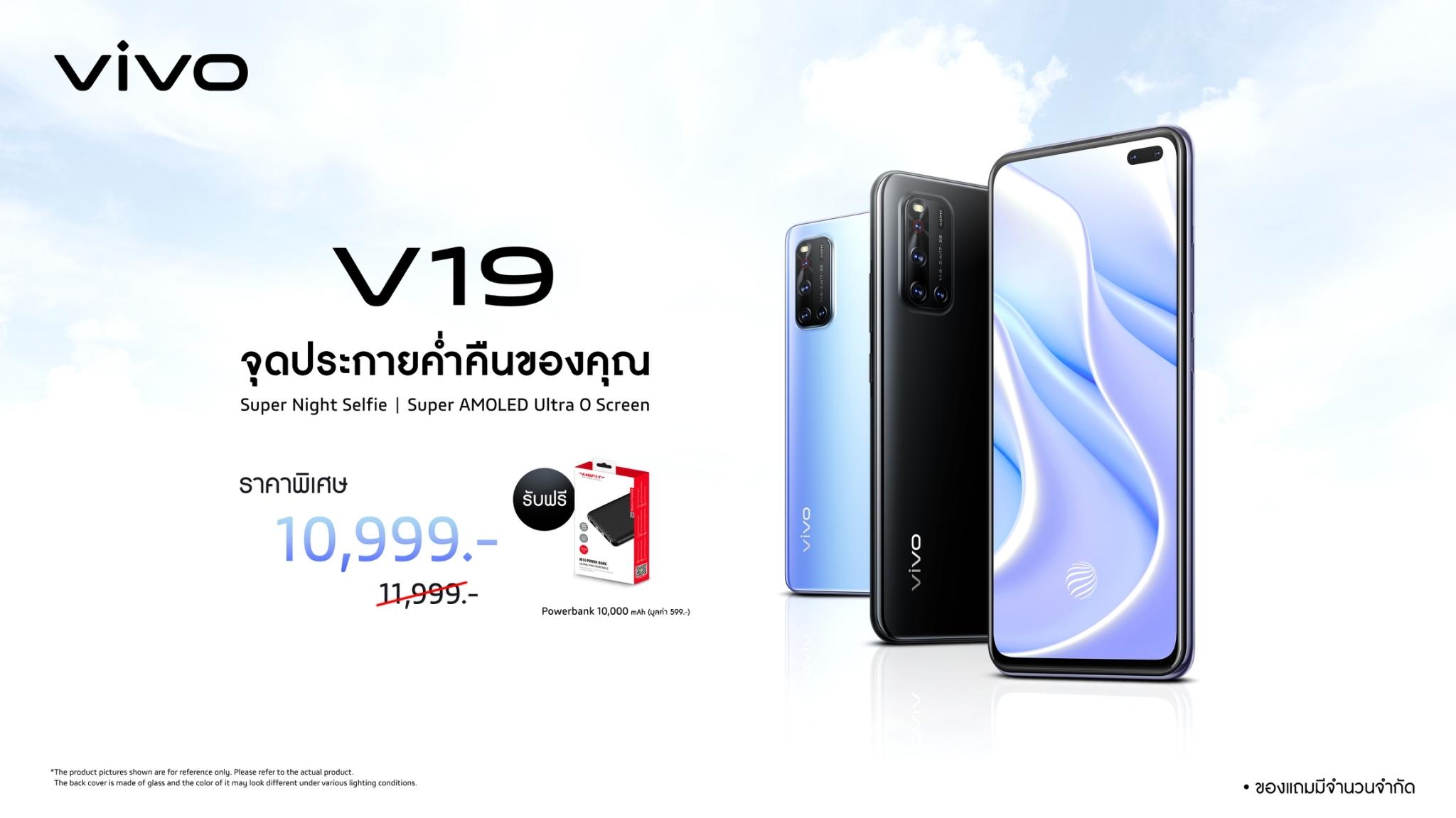 smartphones V19 Vivo มือถือ สมาร์ตโฟน