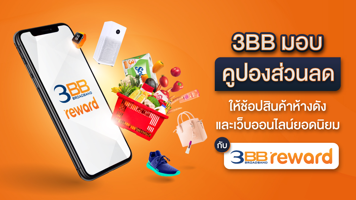 3BB Internet Member Reward เน็ตบ้าน