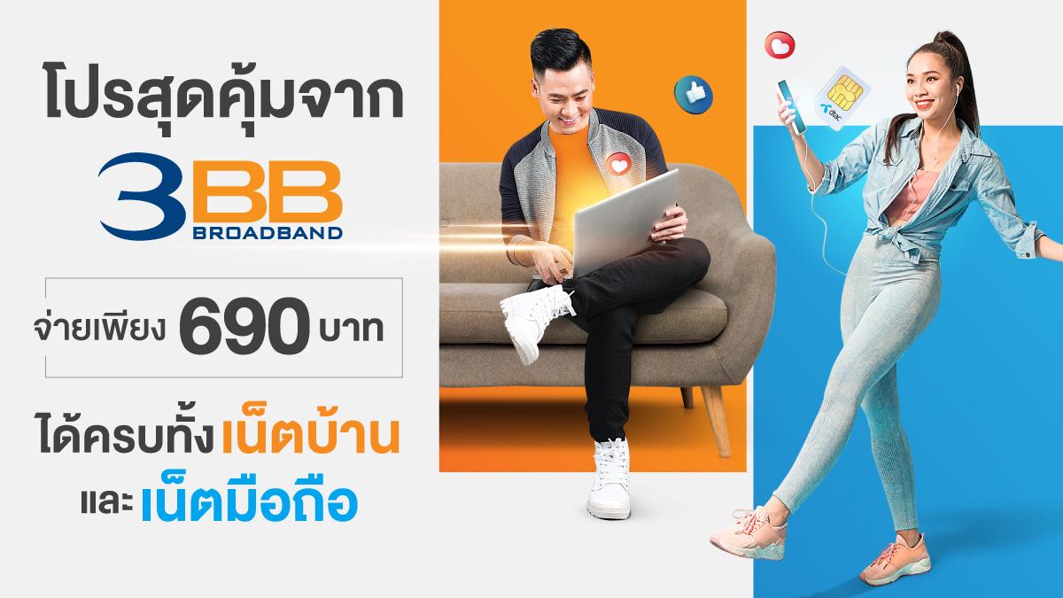 3BB GIGASim+ Internet เน็ตบ้าน