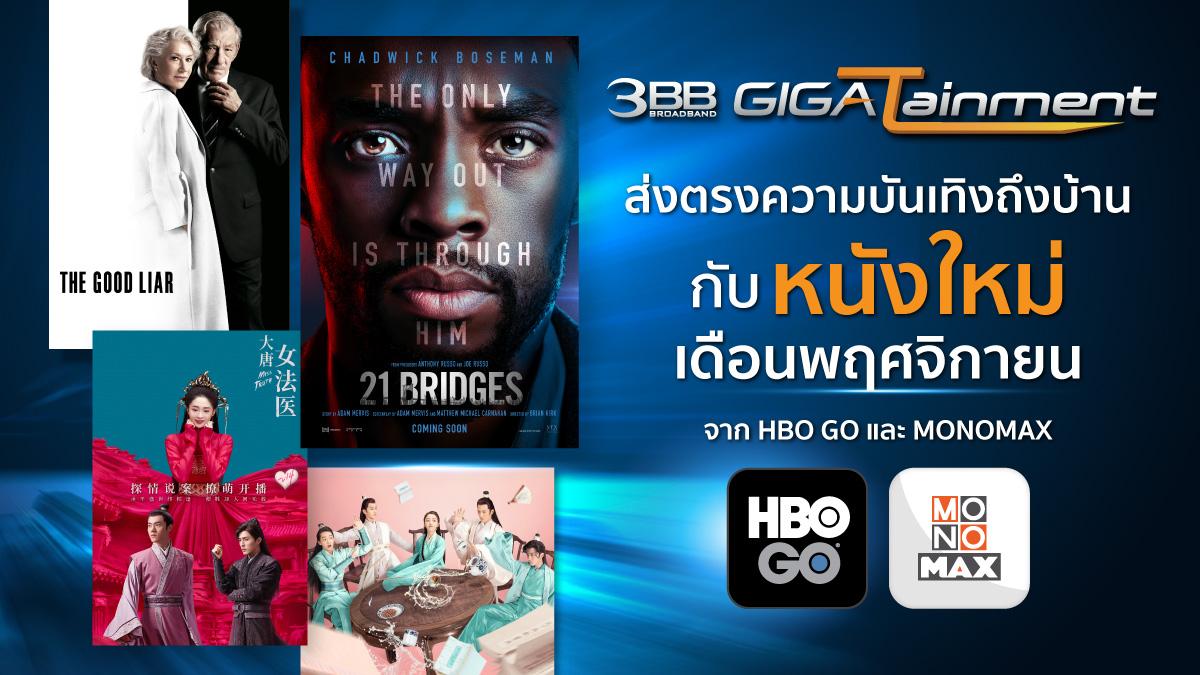 3BB GIGATainment HBO GO Internet monomax เน็ตบ้าน