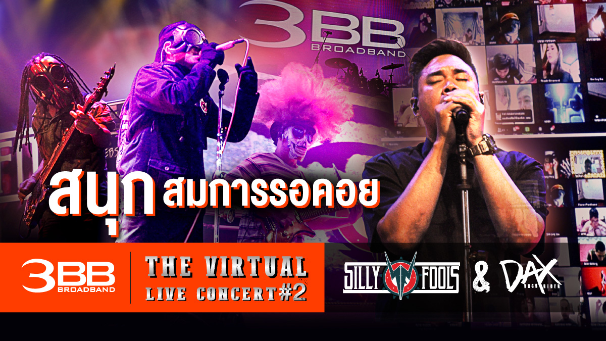 3BB Concert DAX Internet SILLY FOOLS เน็ตบ้าน