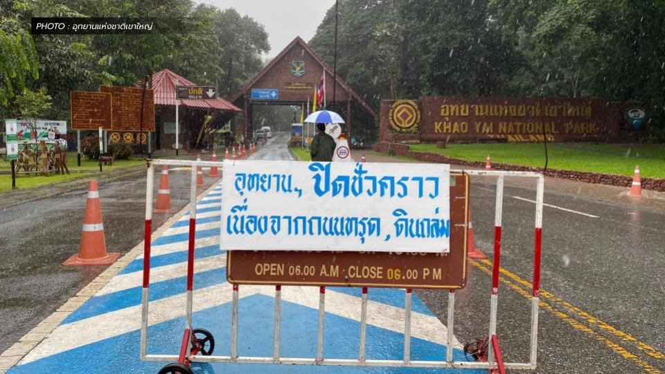 น้ำท่วม ปิดถนนเขาใหญ่ อุทยานแห่งชาติเขาใหญ่