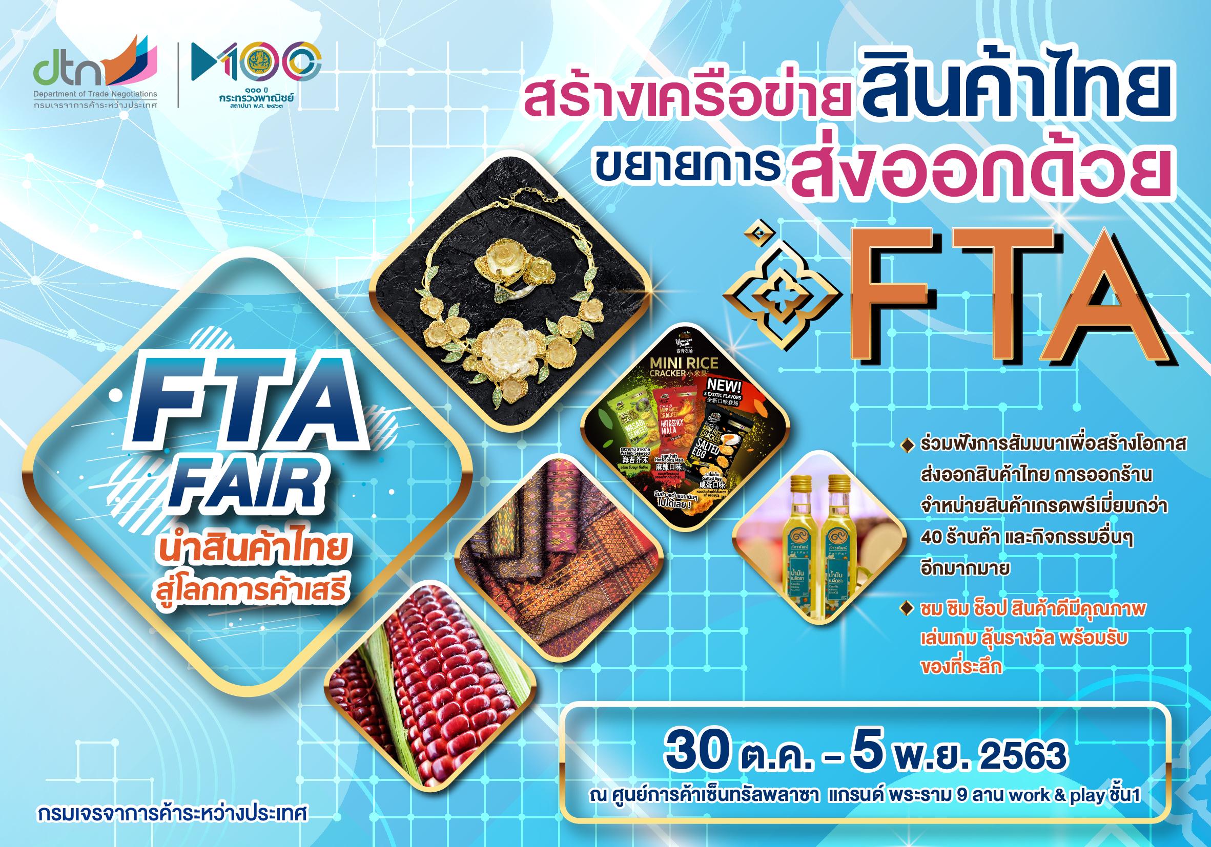 FTA Fair MOC กระทรวงพาณิชย์ สินค้าไทย