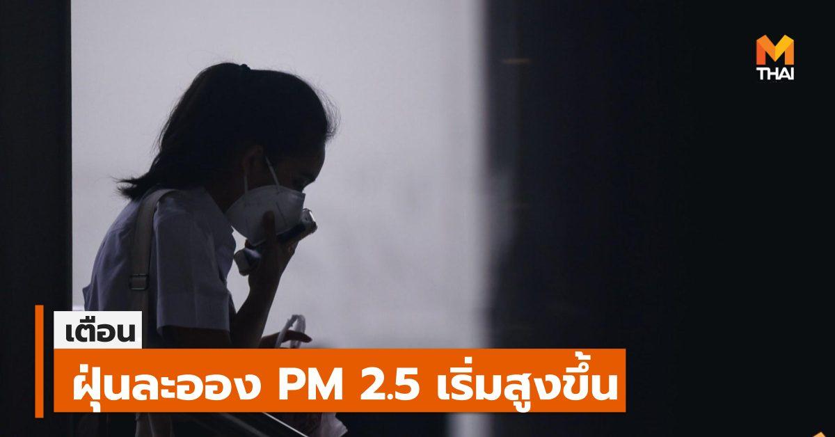 PM 2.5 กรุงเทพมหานคร ปริมณฑล ฝุ่นละอองขนาดเล็ก