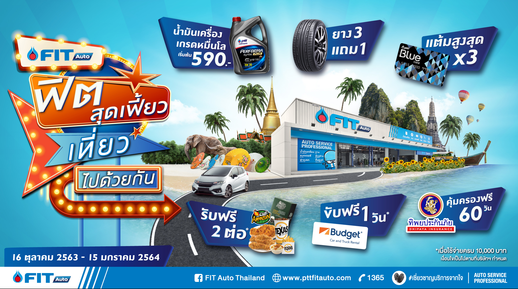 Fitauto OR PTT ปตท
