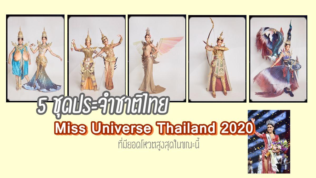 ชุดประจำชาติ ชุดประจำชาติมิสยูนิเวิร์สไทยแลนด์ ชุดประจำชาติไทย มิสยูนิเวิร์สไทยแลนด์ มิสยูนิเวิร์สไทยแลนด์2020