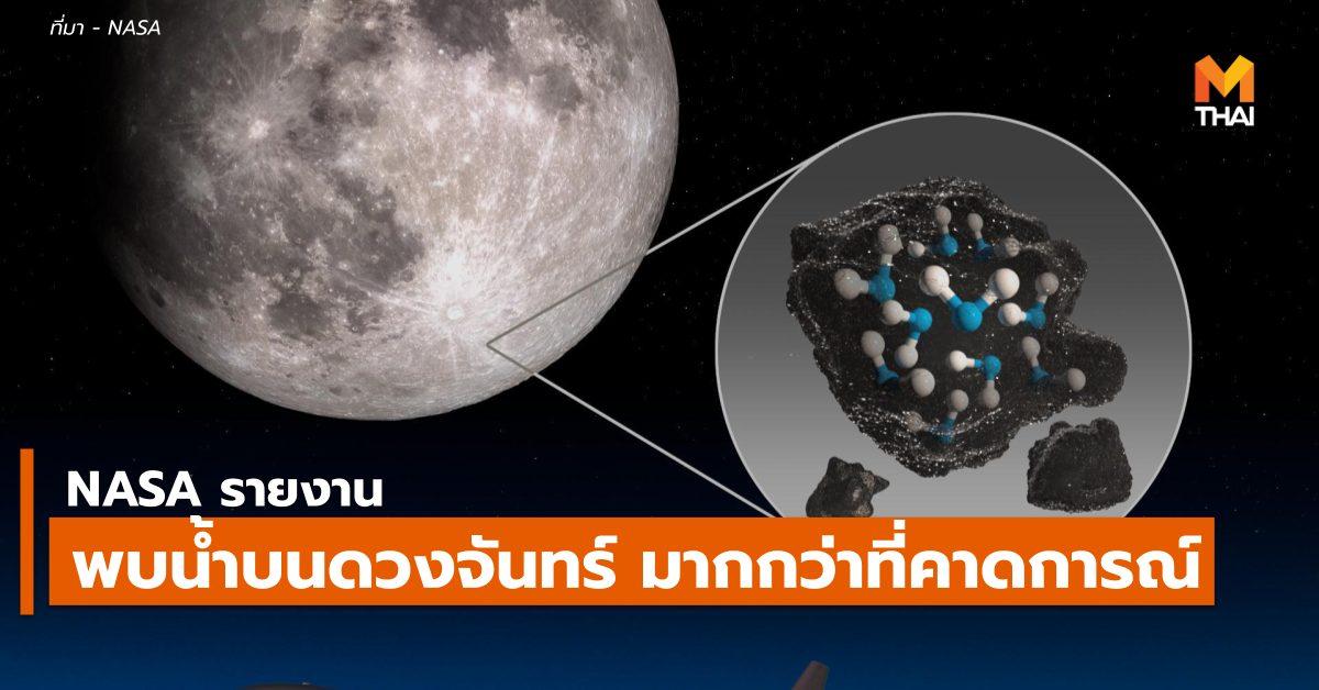 nasa นาซ่า น้ำบนดวงจันทร์