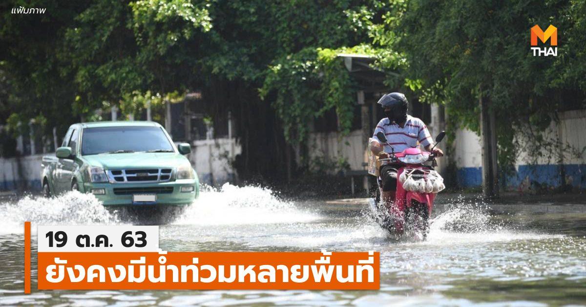 น้ำท่วม น้ำท่วมปราจีน น้ำท่วมสระแก้ว น้ำท่วมโคราช