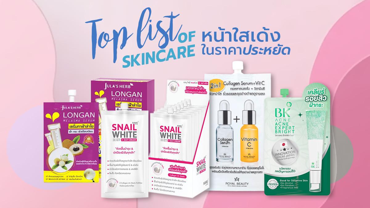 Top list of Skincare หน้าใสเด้ง