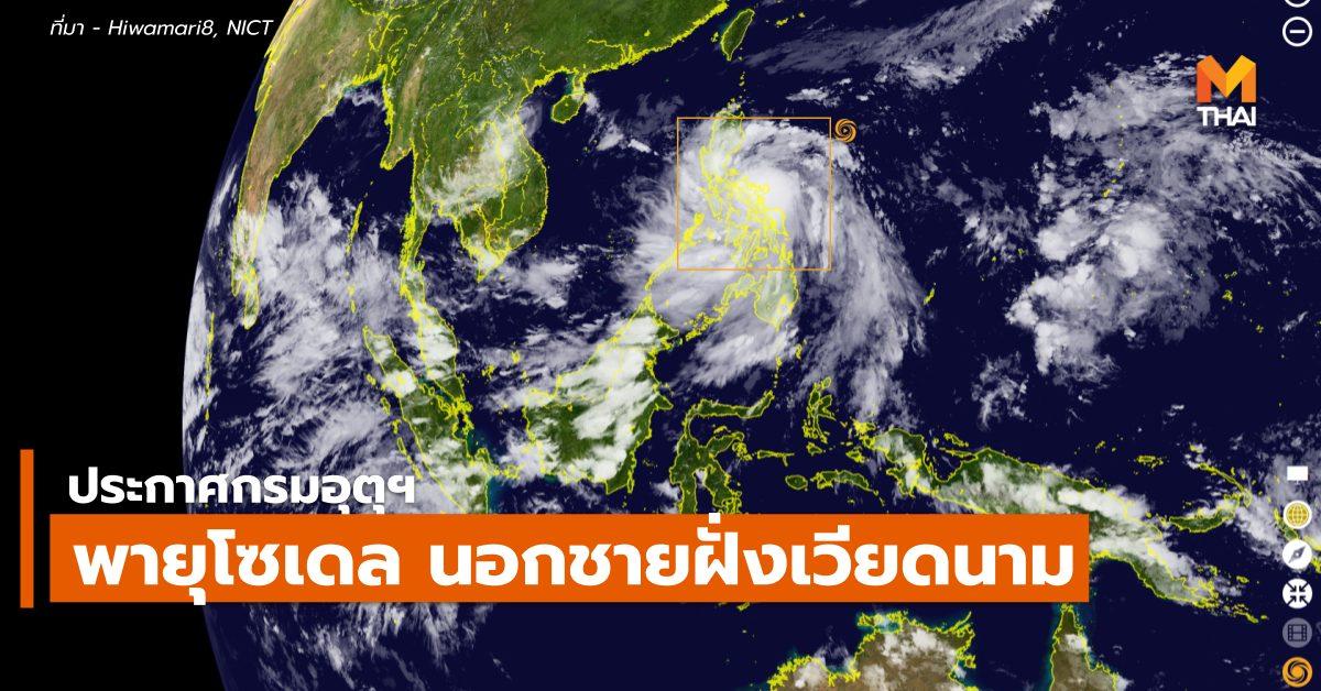 ประกาศกรมอุตุนิยมวิทยา พายุโซนร้อน พายุโซเดล พายุโมลาเบ
