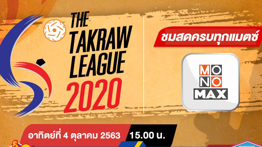 กีฬา ตะกร้อ ตะกร้อไทยแลนด์ลีก2020 ถ่ายทอดสด