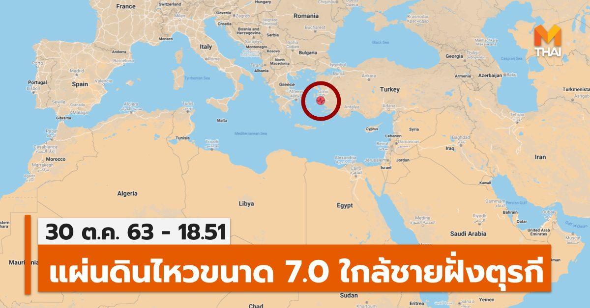 ตุรกี สึนามิ แผ่นดินไหว