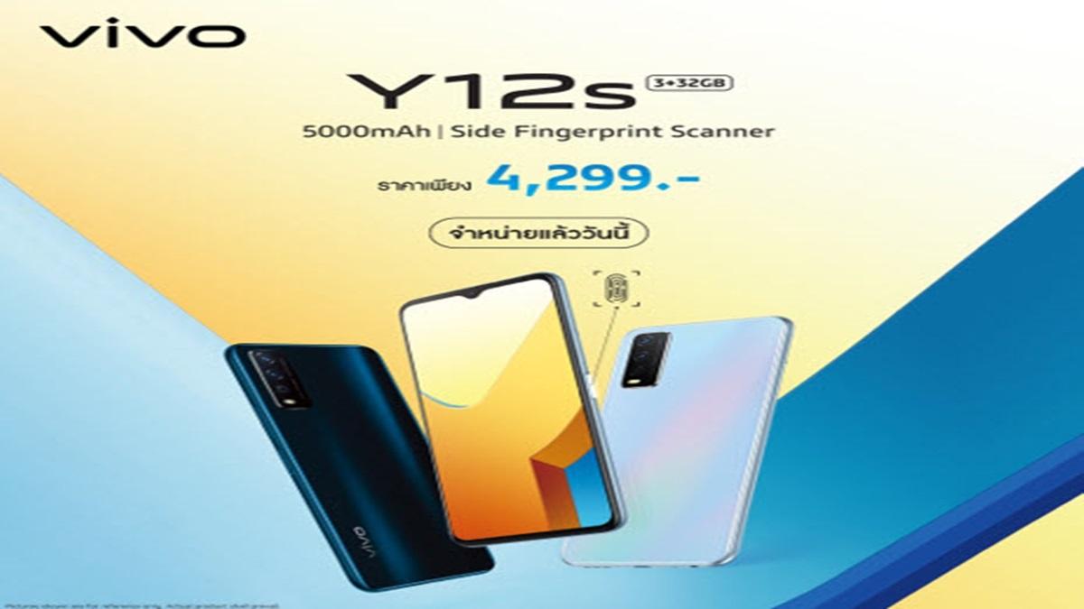 smartphone Vivo Y12s วีโว่ สมาร์ทโฟน