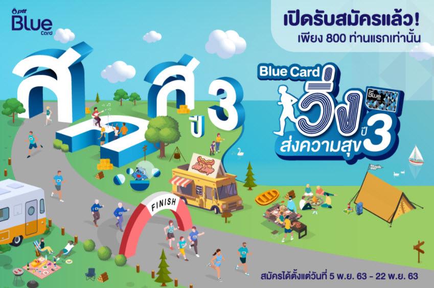 Blue card OR PTT ปตท