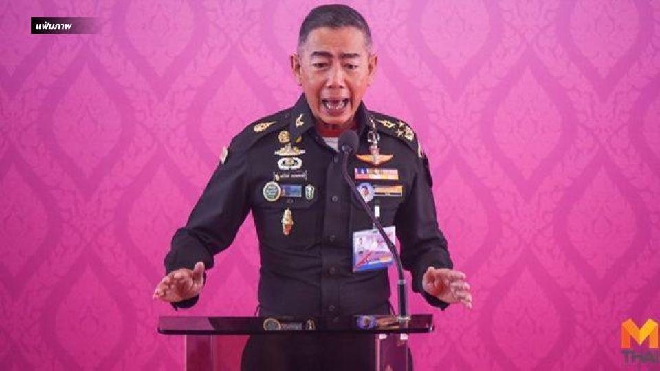 พลเอกอภิรัชต์ คงสมพงษ์ สำนักงานทรัพย์สินพระมหากษัตริย์ ในหลวงรัชกาลที่ 10