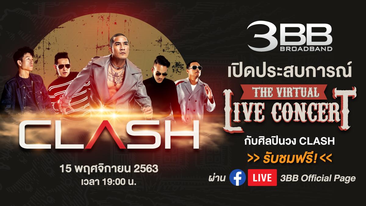 3BB CLASH Internet Virtual LIVE Concert #3 เน็ตบ้าน