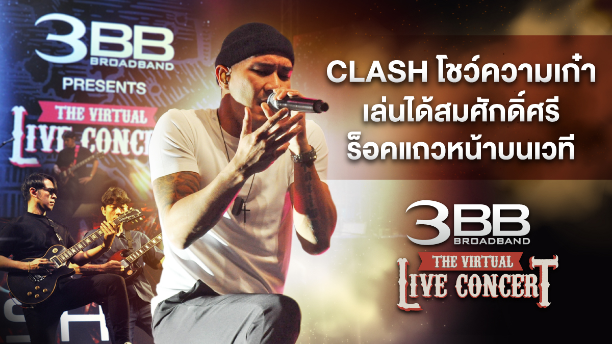 3BB CLASH Internet The Virtual LIVE Concert #3 เน็ตบ้าน