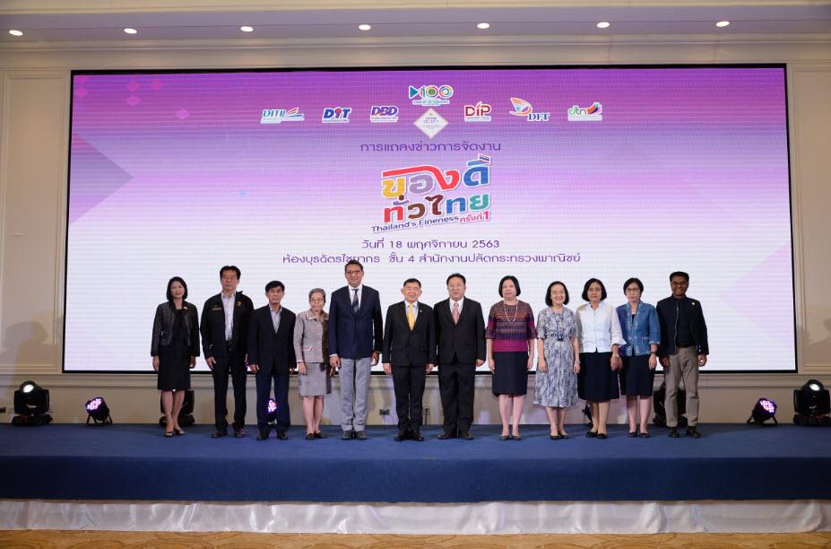 Thailand's Fineness กระทรวงพาณิชย์ ของดีทั่วไทย