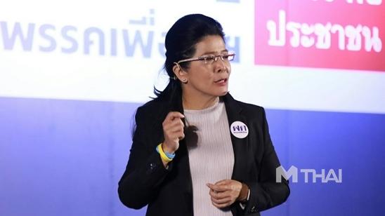 คุณหญิงสุดารัตน์ พรรคเพื่อไทย