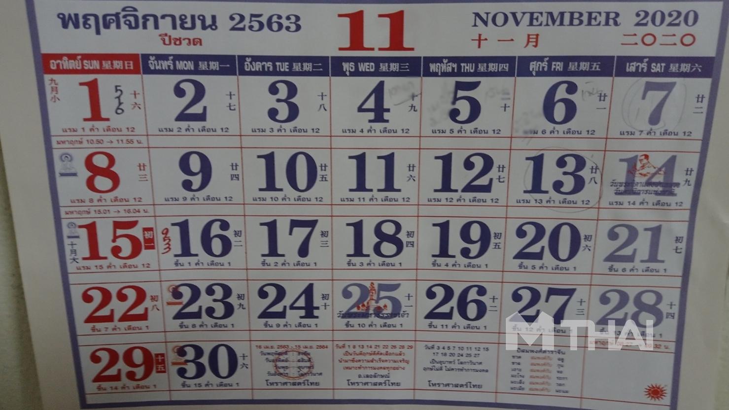 วันหยุดชดเชย วันหยุดเดือนธันวาคม 2563 วันหยุดเดือนพฤศจิกายน 2563